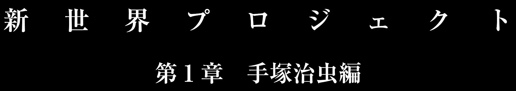 新世界プロジェクト 手塚治虫 編